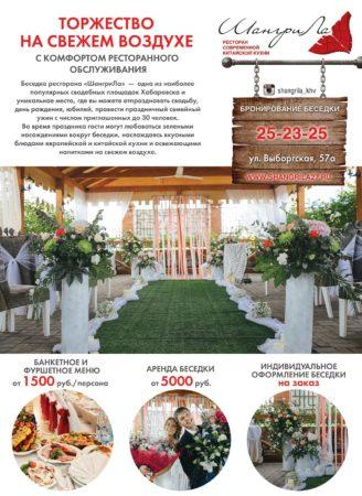 svadba-besedka-shangrila